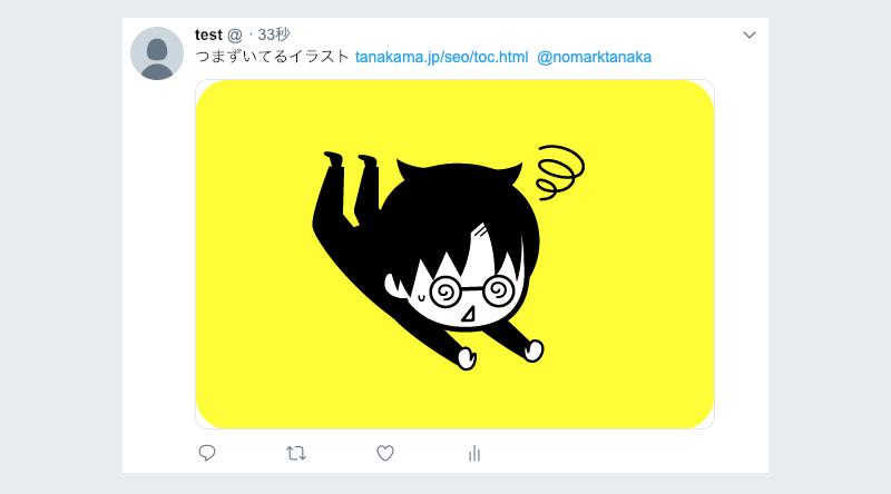 たなかまのイラスト