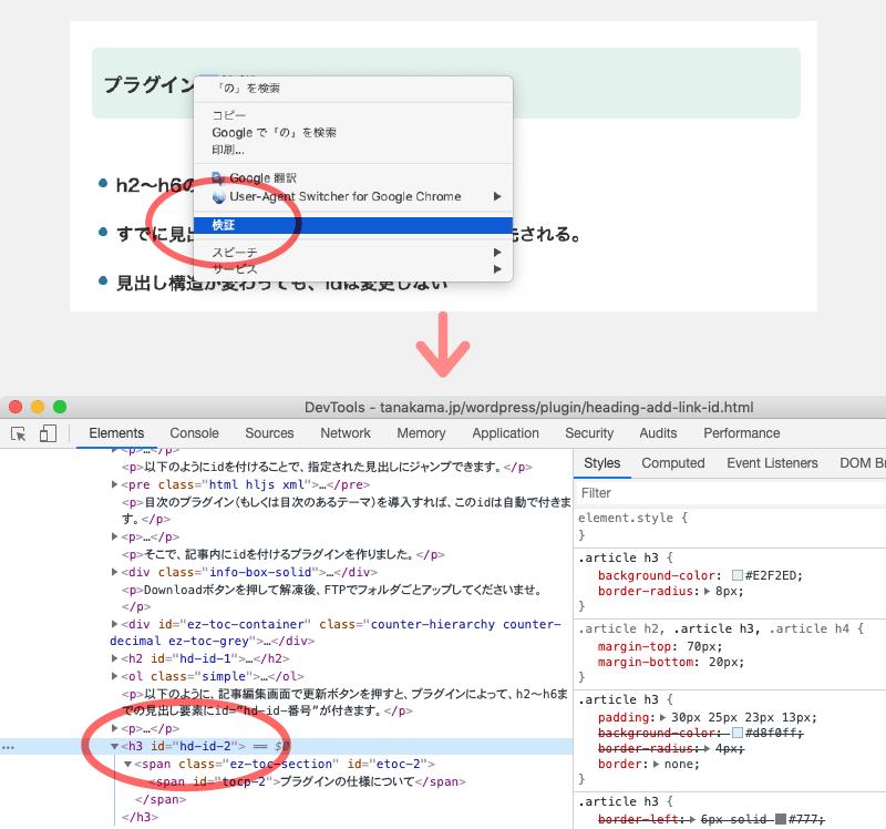 Chromeでidを確認する
