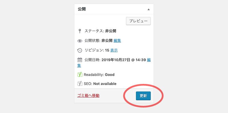 更新ボタンを押す