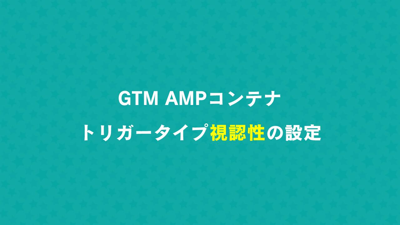 GTM AMPコンテナトリガータイプ視認性の設定