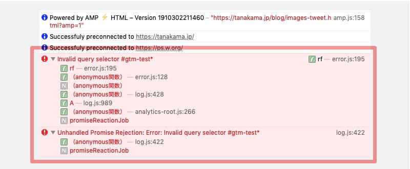 デベロッパーツールでGTMのAMPを検証