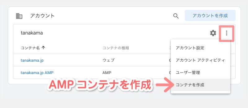 AMPコンテナを作成
