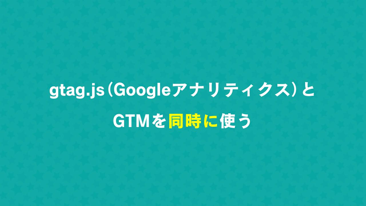 gtag.js(Googleアナリティクス)とGTMを同時に使う