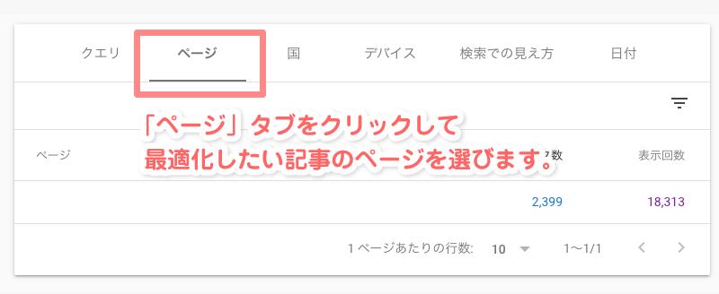 「ページ」タブをクリックして最適化したい記事のページを選びます。
