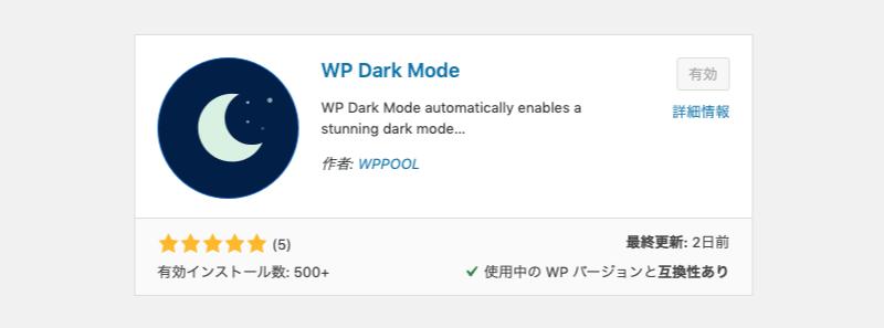 WP Dark Modeプラグイン